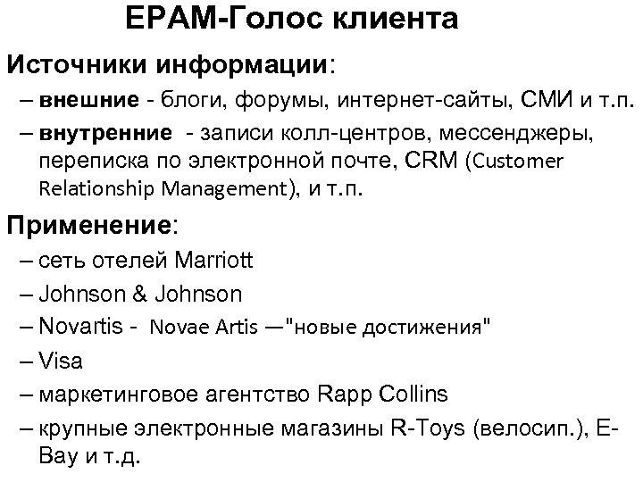 ЕРАМ-Голос клиента Источники информации: – внешние - блоги, форумы, интернет-сайты, СМИ и т. п.