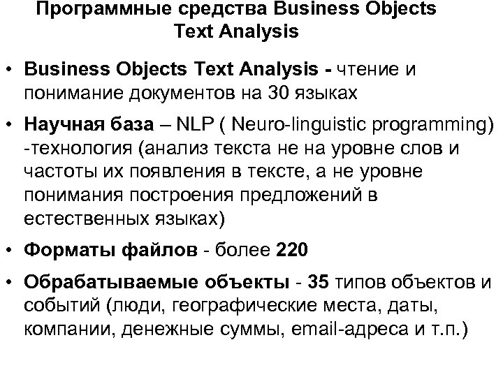 Программные средства Business Objects Text Analysis • Business Objects Text Analysis - чтение и