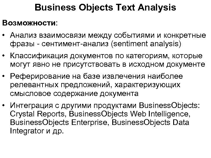 Business Objects Text Analysis Возможности: • Анализ взаимосвязи между событиями и конкретные фразы -