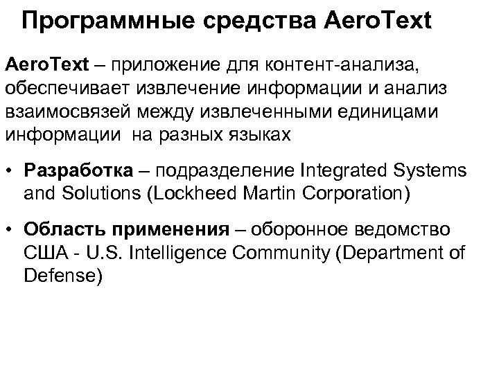 Программные средства Aero. Text – приложение для контент-анализа, обеспечивает извлечение информации и анализ взаимосвязей