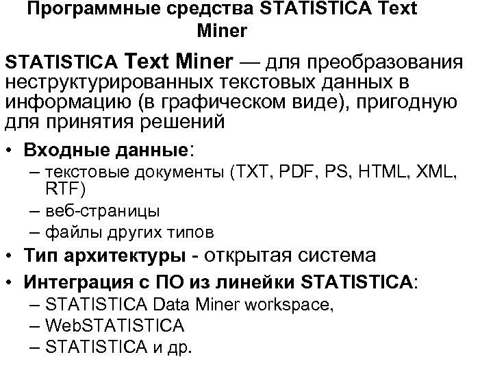 Программные средства STATISTICA Text Miner — для преобразования неструктурированных текстовых данных в информацию (в