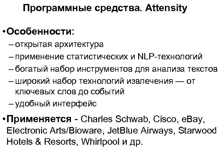 Программные средства. Attensity • Особенности: – открытая архитектура – применение статистических и NLP-технологий –