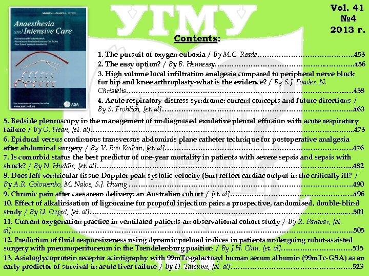 Contents: Vol. 41 № 4 2013 г. 1. The pursuit of oxygen euboxia /