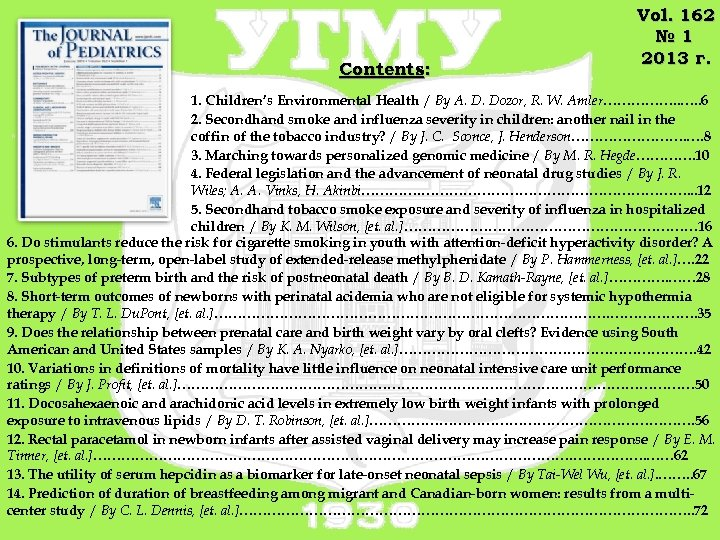 Contents: Vol. 162 № 1 2013 г. 1. Children's Environmental Health / By A.