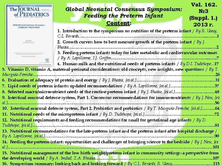 Global Neonatal Consensus Symposium: Feeding the Preterm Infant Content: Vol. 162. № 3 (Suppl.