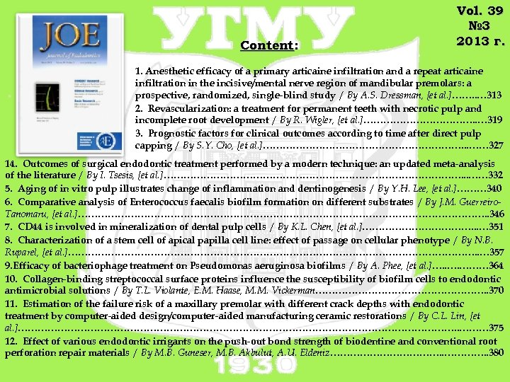 Content: Vol. 39 № 3 2013 г. 1. Anesthetic efficacy of a primary articaine