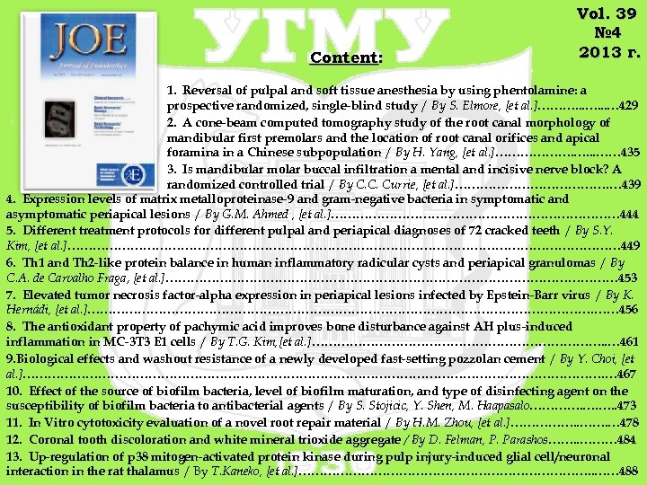 Content: Vol. 39 № 4 2013 г. 1. Reversal of pulpal and soft tissue