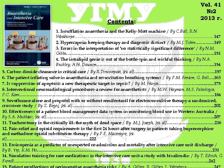 Contents: Vol. 41 № 2 2013 г. 1. Insufflation anaesthesia and the Kelly-Mott machine