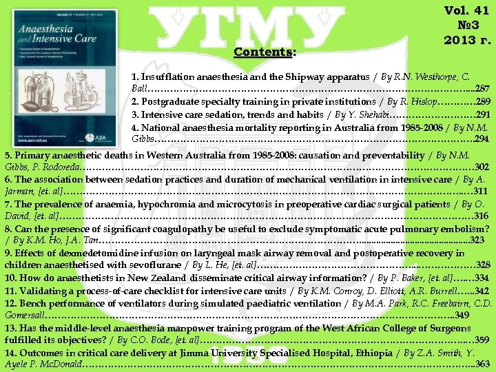 Contents: Vol. 41 № 3 2013 г. 1. Insufflation anaesthesia and the Shipway apparatus