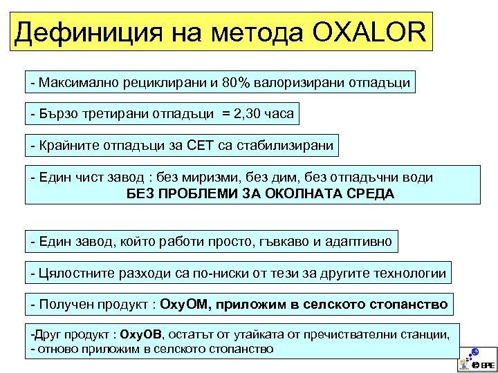 Дефиниция на метода OXALOR - Максимално рециклирани и 80% валоризирани отпадъци - Бързо третирани