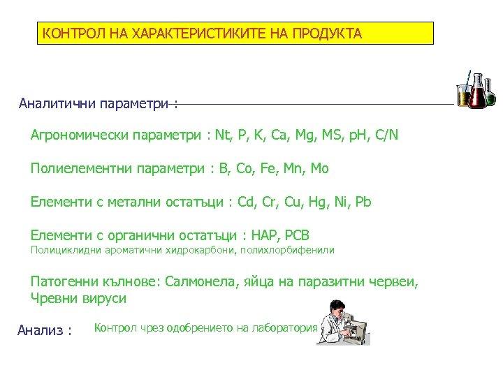 КОНТРОЛ НА ХАРАКТЕРИСТИКИТЕ НА ПРОДУКТА Аналитични параметри : Агрономически параметри : Nt, P, K,