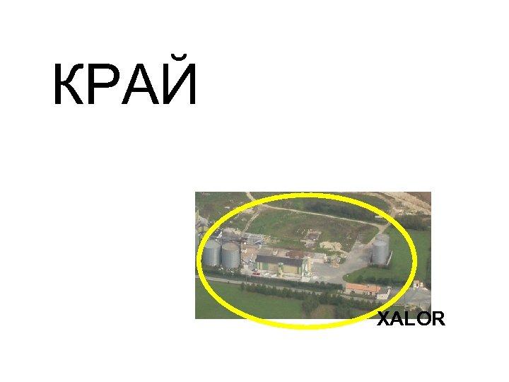 КРАЙ XALOR