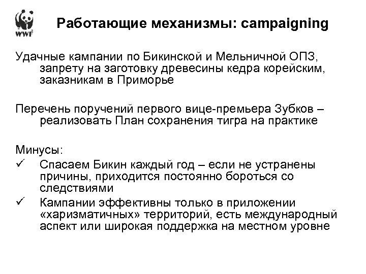 Работающие механизмы: campaigning Удачные кампании по Бикинской и Мельничной ОПЗ, запрету на заготовку древесины