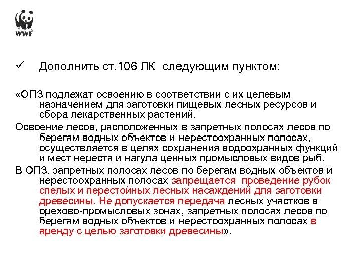 ü Дополнить ст. 106 ЛК следующим пунктом: «ОПЗ подлежат освоению в соответствии с их