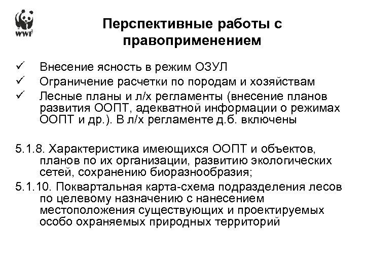 Перспективные работы с правоприменением ü ü ü Внесение ясность в режим ОЗУЛ Ограничение расчетки