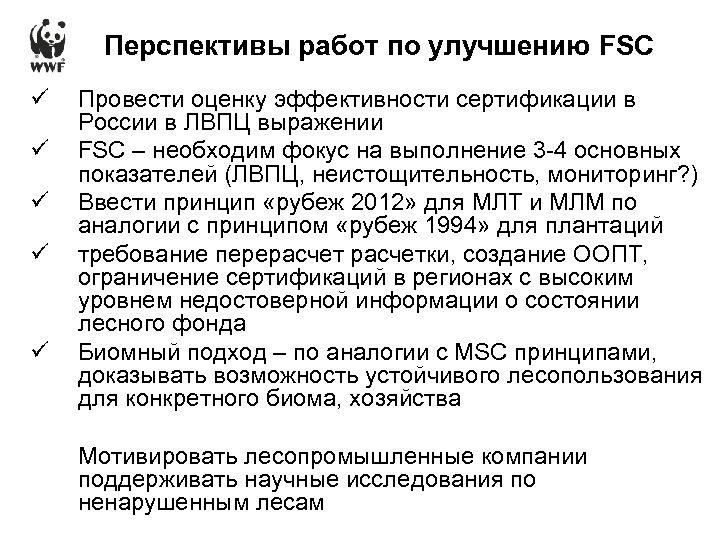 Перспективы работ по улучшению FSC ü ü ü Провести оценку эффективности сертификации в России