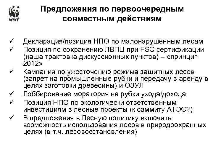 Предложения по первоочередным совместным действиям ü ü ü Декларация/позиция НПО по малонарушенным лесам Позиция