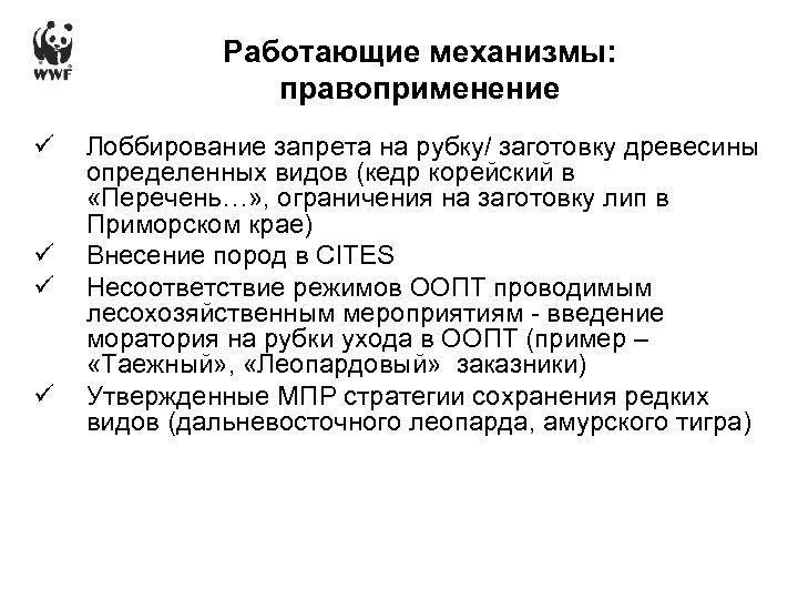 Работающие механизмы: правоприменение ü ü Лоббирование запрета на рубку/ заготовку древесины определенных видов (кедр