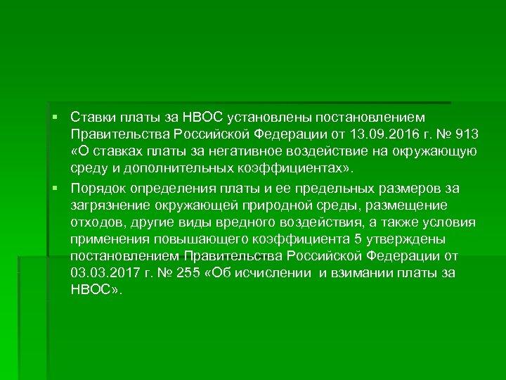 § Ставки платы за НВОС установлены постановлением Правительства Российской Федерации от 13. 09. 2016