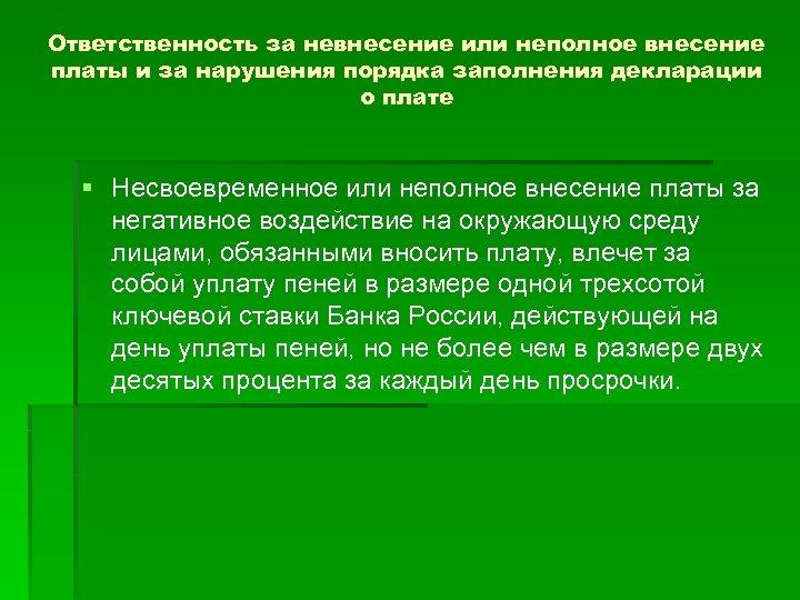 Ответственность за невнесение или неполное внесение платы и за нарушения порядка заполнения декларации о