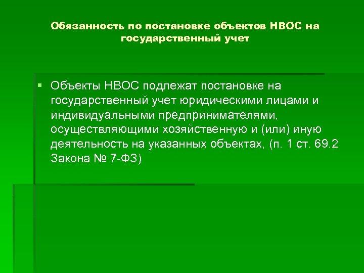 Обязанность по постановке объектов НВОС на государственный учет § Объекты НВОС подлежат постановке на