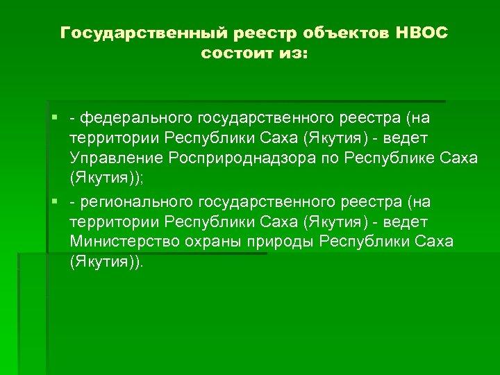 Государственный реестр объектов НВОС состоит из: § - федерального государственного реестра (на территории Республики
