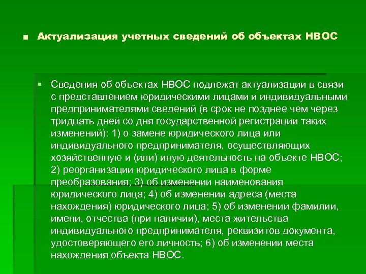 . Актуализация учетных сведений об объектах НВОС § Сведения об объектах НВОС подлежат актуализации