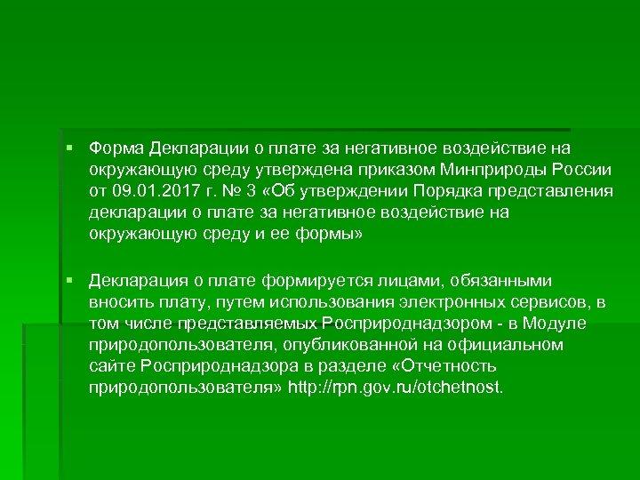 § Форма Декларации о плате за негативное воздействие на окружающую среду утверждена приказом Минприроды