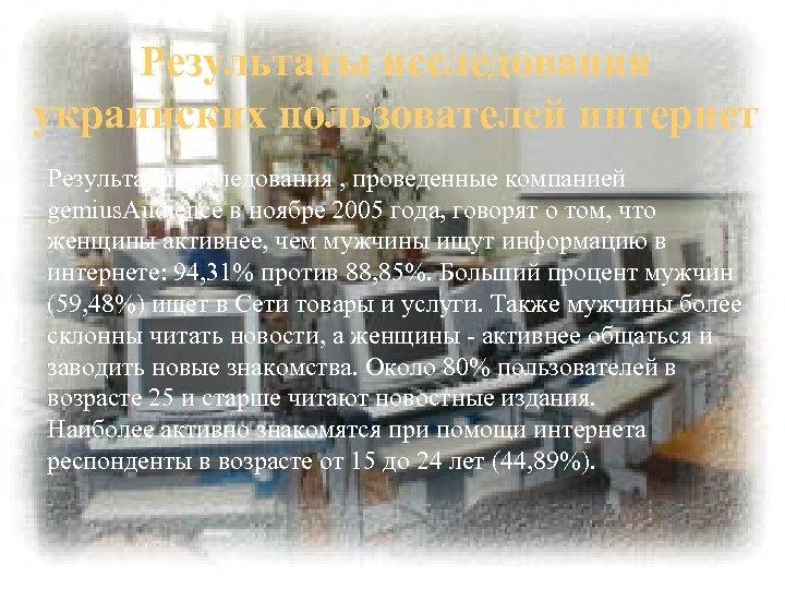 Результаты исследования украинских пользователей интернет Результаты исследования , проведенные компанией gemius. Audience в ноябре