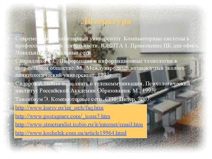 Литература • Современный гуманитарный университет. Компьютерные системы в профессиональной деятельности. ЮНИТА 1. Применение ПК