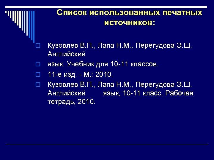 Список использованных печатных источников: Кузовлев В. П. , Лапа Н. М. , Перегудова Э.