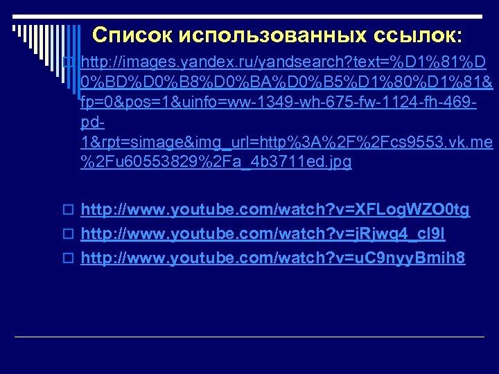 Список использованных ссылок: o http: //images. yandex. ru/yandsearch? text=%D 1%81%D 0%BD%D 0%B 8%D 0%BA%D