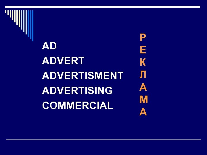 AD ADVERTISMENT ADVERTISING COMMERCIAL Р Е К Л А М А