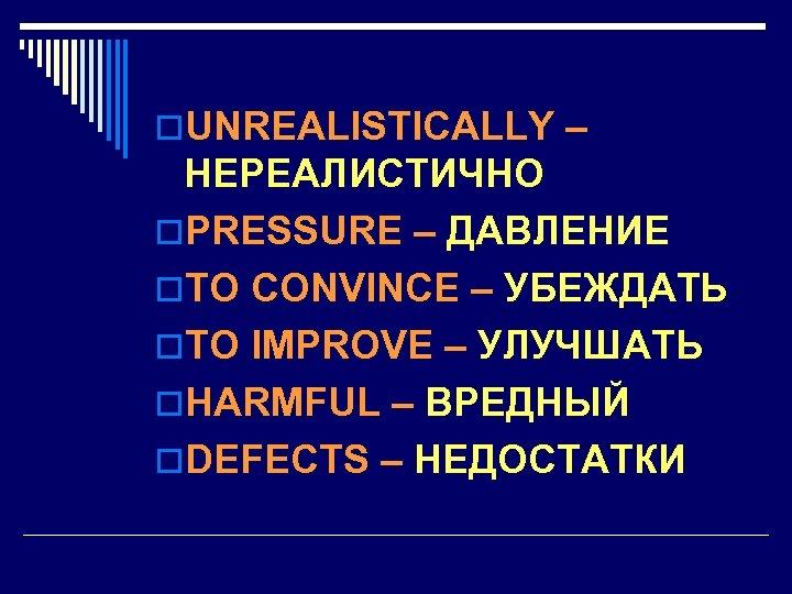 o. UNREALISTICALLY – НЕРЕАЛИСТИЧНО o. PRESSURE – ДАВЛЕНИЕ o. TO CONVINCE – УБЕЖДАТЬ