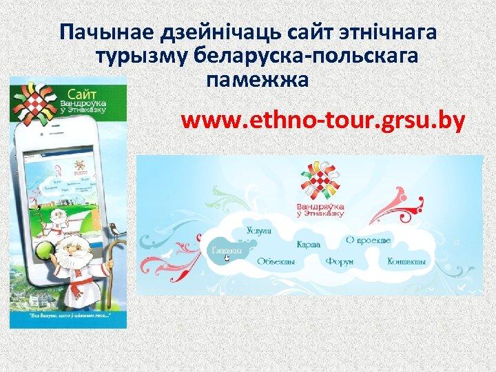 Пачынае дзейнічаць сайт этнічнага турызму беларуска-польскага памежжа www. ethno-tour. grsu. by