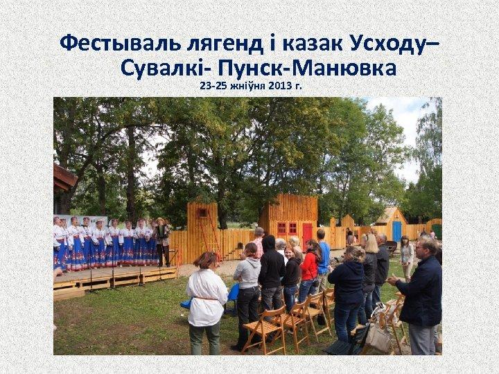 Фестываль лягенд і казак Усходу– Сувалкі- Пунск-Манювка 23 -25 жніўня 2013 г.