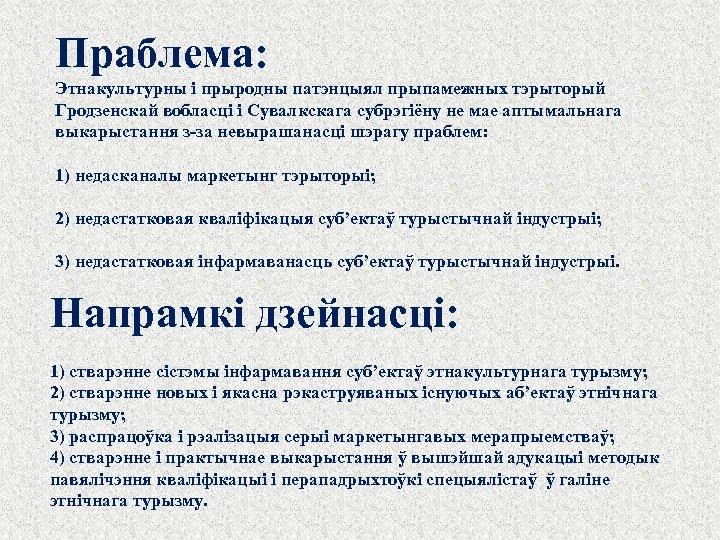 Праблема: Этнакультурны і прыродны патэнцыял прыпамежных тэрыторый Гродзенскай вобласці і Сувалкскага субрэгіёну не мае