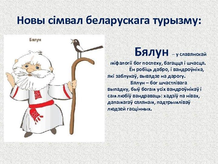 Новы сімвал беларускага турызму: Бялун – у славянскай міфалогіі бог поспеху, багацця і шчасця.