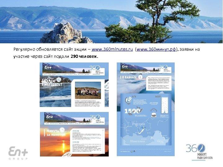 Регулярно обновляется сайт акции – www. 360 minutes. ru (www. 360 минут. рф), заявки