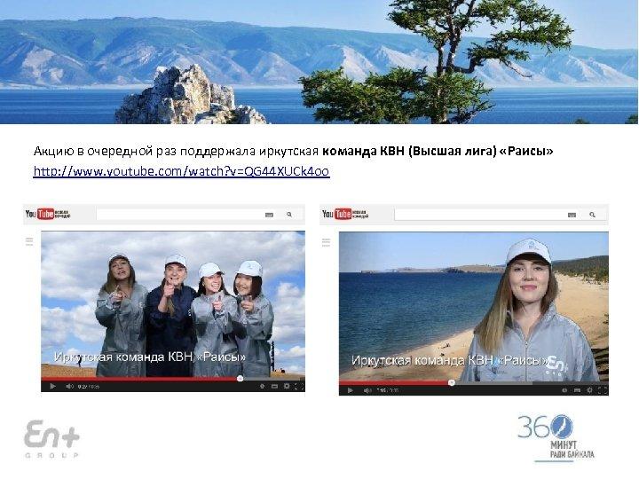 Акцию в очередной раз поддержала иркутская команда КВН (Высшая лига) «Раисы» http: //www. youtube.
