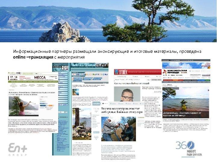 Информационные партнеры размещали анонсирующие и итоговые материалы, проведена online –трансляция с мероприятия