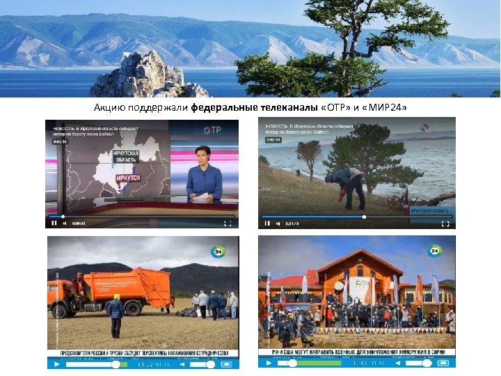 Акцию поддержали федеральные телеканалы «ОТР» и «МИР 24»