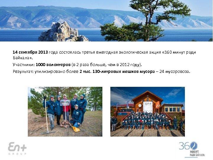 14 сентября 2013 года состоялась третья ежегодная экологическая акция « 360 минут ради Байкала»