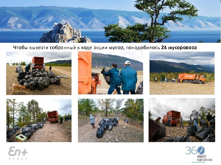 Чтобы вывезти собранный в ходе акции мусор, понадобилось 24 мусоровоза