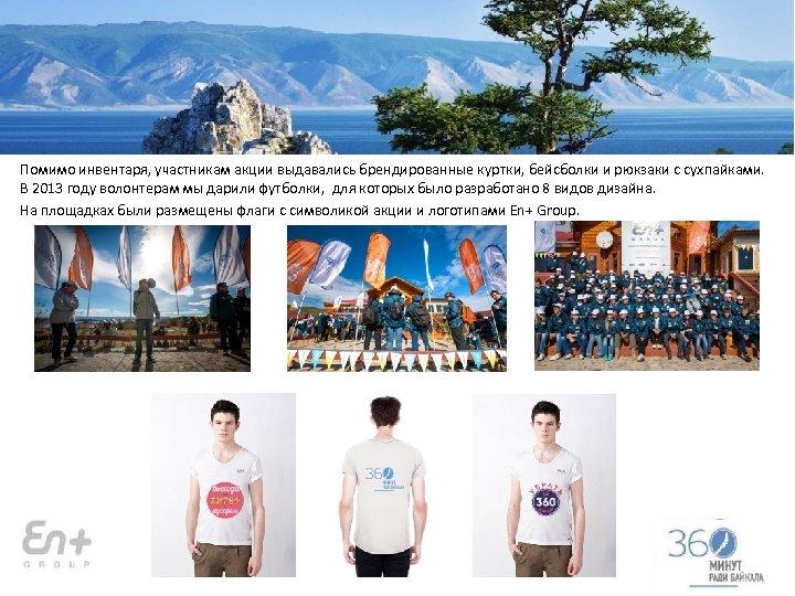 Помимо инвентаря, участникам акции выдавались брендированные куртки, бейсболки и рюкзаки с сухпайками. В 2013