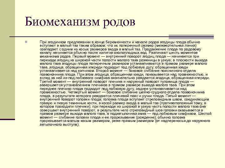 Биомеханизм родов n При ягодичном предлежании в конце беременности и начале родов ягодицы плода