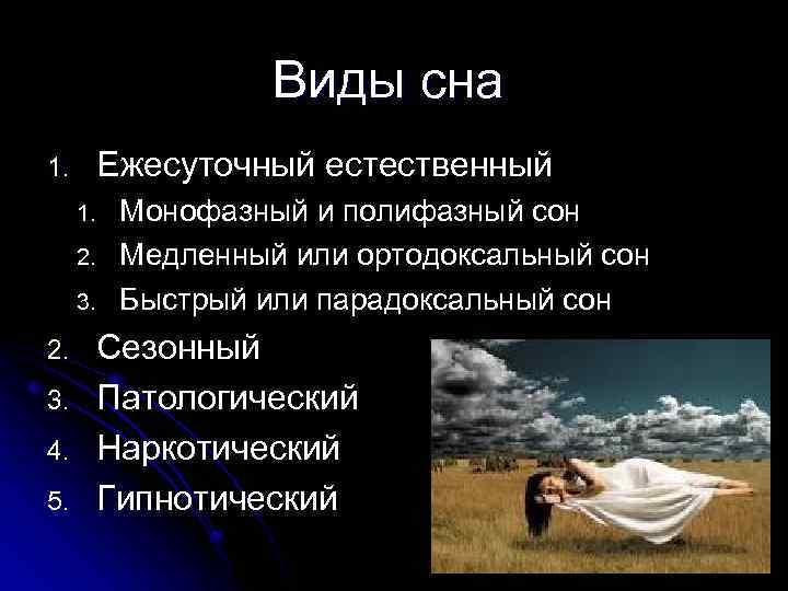 Виды сна 1. Ежесуточный естественный 1. 2. 3. 4. 5. Монофазный и полифазный сон