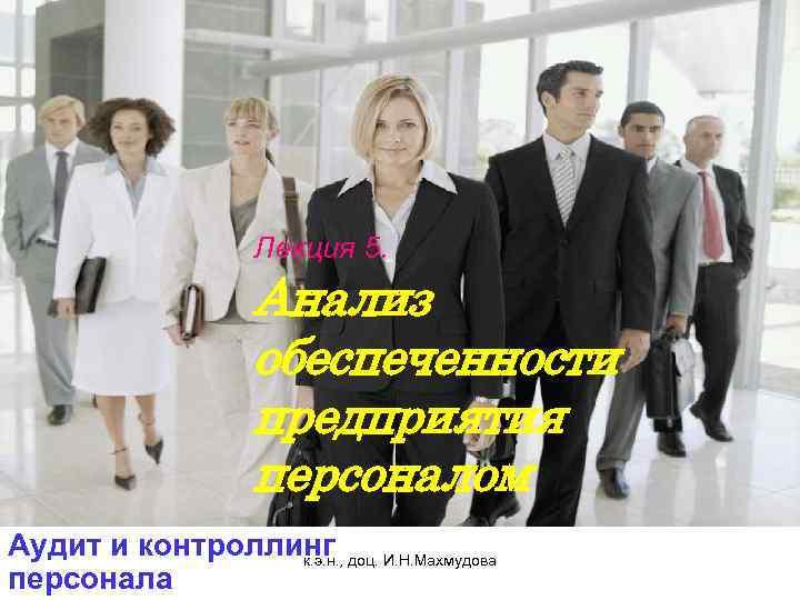 Лекция 5. Анализ обеспеченности предприятия персоналом Аудит и контроллинг к. э. н. , доц.