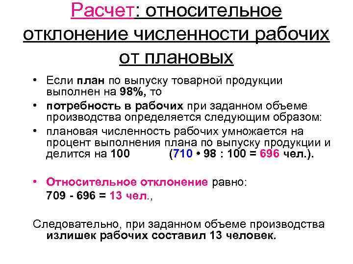 Расчет: относительное отклонение численности рабочих от плановых • Если план по выпуску товарной продукции
