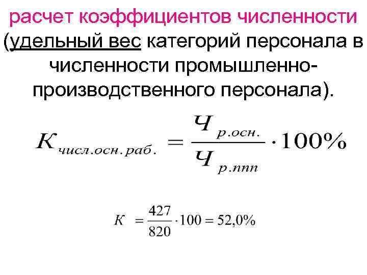 расчет коэффициентов численности (удельный вес категорий персонала в численности промышленно производственного персонала).